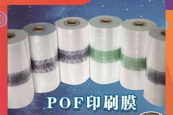 金昌POF印刷膜